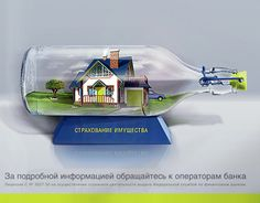 """Check out new work on my @Behance portfolio: """"Poster for the National Insurance House"""" http://on.be.net/YbfkMx"""