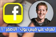 """كل ما يجب أن تعرفه عن تطبيق فيس بوك """" الأصفر """"   النسخة السرية ! #tech #technology #الاخبار_التقنية #تكنلوجيا #امن_المعلومات"""
