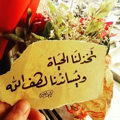 عالم تاني Sweet Quotes Islamic Images Words