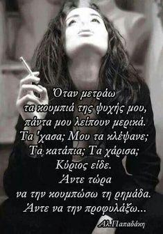 Greek Quotes, Wise Quotes, Love Actually, Picture Quotes, Quote Pictures, Wise Words, Philosophy, Quotations, Texts