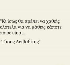 Something To Remember, Greek Quotes, Better Life, Beautiful Words, Picture Quotes, Slogan, Psychology, Writer, Lyrics