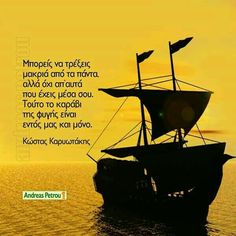 Wise Man Quotes, Men Quotes, Greek Quotes, Picture Quotes, Poetry, Wisdom, Greeks, Sayings, Words