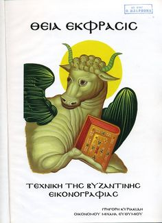 Byzantine Art, Byzantine Icons, Orthodox Icons, Medieval Art, Religious Art, Painting Techniques, Painting & Drawing, Winnie The Pooh, Sketches