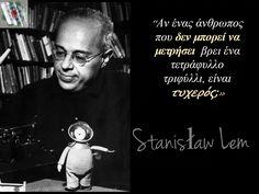 Ο #Στάνισλαβ_Λεμ, Πολωνός συγγραφέας έργων επιστημονικής φαντασίας, από τους σημαντικότερους παγκοσμίως, πέθανε σαν σήμερα το 2006.