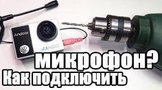 Экшн камера из Китая / Как подключить микрофон к экшн камере