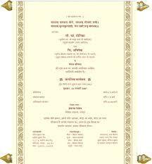Hindi Wordings For Wedding Invitation Wedding Card In 2019