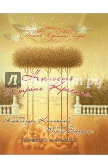 Тарас Борозенец - Нежность в Стране Красоты обложка книги