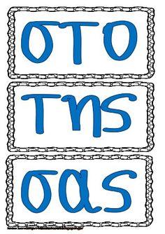 το μονοπάτι των λέξεων Greek Language, Elementary Schools, Math Equations, Activities, Education, Learning, Classroom Ideas, Projects, School