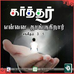 Bible Words Images, Tamil Bible Words, Bible Quotes, Bible Verses, Open Bible, Bible Verse Wallpaper, Mens Fashion, Books, Moda Masculina