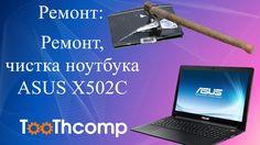 Ремонт: Ноутбук Asus X502C. Чистим кулер. Как разобрать ноутбук Asus Х50...