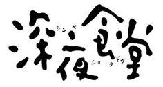 「ドラマ ロゴ」の画像検索結果