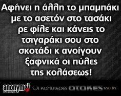 Μαλάκα   #γρεεκ #γρεεκποστ #ατακες #φωτια #τσιγαρο #πυλες #κολαση #greek #qoute #funny #lol #fire #gates #πεθαινω #γελιο #λογια #αγαπω #σας