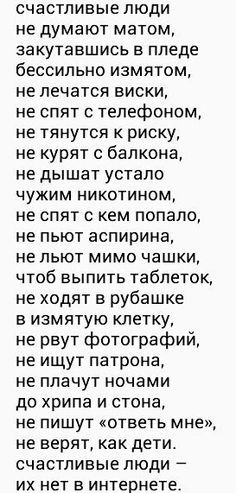 change your life Wise Quotes, Inspirational Quotes, My Life My Rules, Russian Quotes, Different Quotes, Life Motivation, Powerful Words, The Words, Deep Thoughts