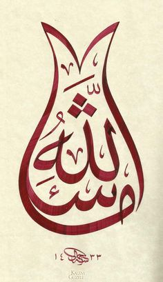 © Cemali Gündoğdu - Levha - Maşâallah Calligraphy Welcome, Arabic Calligraphy Art, Arabic Art, Cover Design, Motif Oriental, Islamic Paintings, Islamic Patterns, Turkish Art, Diy Embroidery