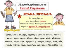 Kids Education, Family Guy, Comics, School, Children, Fictional Characters, Early Education, Young Children, Boys