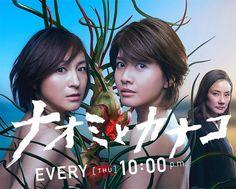 ナオミとカナコ|面白い。高畑淳子だけで、クール完走できる。女性キャラ中心のドラマは、こうでなくちゃ。
