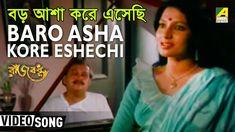 Song : Baro Asha Kore Esechhi Go Movie : Rajbadhu Artist : Hemanta Mukherjee, Arundhati Holme Chowdhury Writer & Composer : Rabindranath Tagore Release : 1982 Director : Partha Pratim Chowdhury Mood : Happy Theme :  Spiritual Starcast :Ranjit Mullick, Moonmoon Sen, Shamit Bhanja, Utpal Dutta.