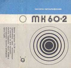 Russian cassette card (ii)
