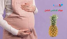 فوائد الاناناس للحامل تعرفي الى الكميات المسموحة والفوائد و هل يسبب الأجهاض حقا Sehajmal Pineapple Fruit