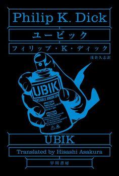 『ユービック』 フィリップ・K・ディック