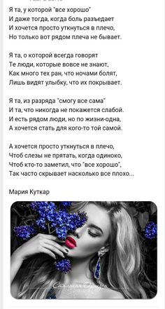 Tragedy Quotes, Poem Quotes, Russian Love, Great Poems, L Love You, Instagram Quotes, My Mood, Love Life, Quotations