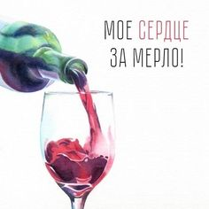 Funny Quotes, Life Quotes, Just Be You, In Vino Veritas, Birthday Pictures, Quotations, Texts, Alcoholic Drinks, Mood
