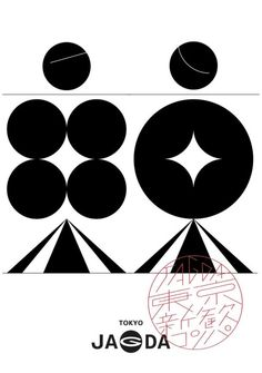 Japanese Poster: JAGDA Welcoming Party. Koichi Kosugi. 2014