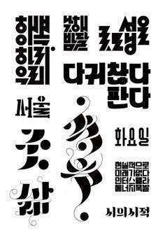 타이포 타이포 getting tattoos - Tattoos And Body Art Typo Design, Lettering Design, Branding Design, Typography Sketch, Typography Letters, Korean Fonts, Name Card Design, Photo Images, Typography Poster