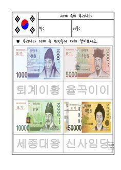 우리나라 활동지 5종 : 네이버 블로그 Korean Language Learning, Global Village, Easter Party, Love Quotes, School, How To Draw Bodies, Recycled Crafts, How To Draw, Learn Korean