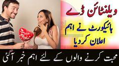 اسلام آباد ہائیکورٹ نے ویلنٹائن ڈے کو سرکاری طور پر منانے اور میڈیا کو ک...