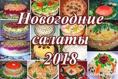 Узнайте, какие можно приготовить новогодние салаты на Новый год 2018 (Собаки), см. простые и вкусные рецепты салатов с фото на новогодний стол 2018, пошагово.