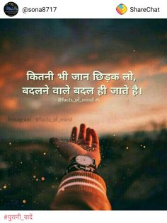 laife quotes on mirza ghalib Strong Quotes, True Quotes, Words Quotes, Positive Quotes, People Quotes, Sayings, Motivational Picture Quotes, Inspirational Quotes Pictures, Good Thoughts Quotes