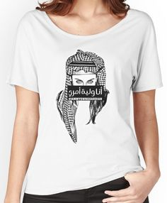 'I Am My Own Guardian (Arabic & English Hashtag)' Relaxed Fit T-Shirt by Ms. Human Condition, Hashtags, Ms, English, V Neck, Fitness, T Shirt, Fashion, Supreme T Shirt
