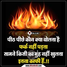 suvichar in hindi language for school students Me Time Quotes, Leo Quotes, Mixed Feelings Quotes, Status Quotes, Funny Quotes, Success Quotes, Hindi Qoutes, Marathi Quotes, Motivational Picture Quotes