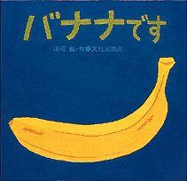 バナナです 川端誠