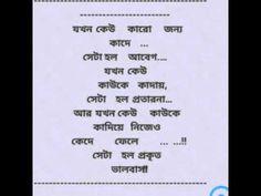 By Photo Congress || Sms Sms Bangla