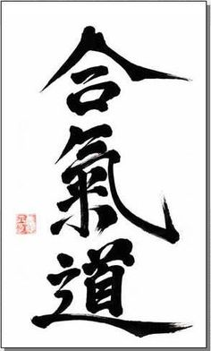 "合気道 aikido, kanji for ""aikido"" the more you sweat in practice, the less you bleed in battle"