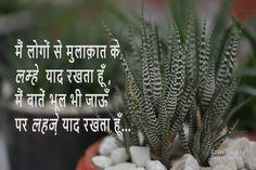 Shayari In Hindi, Golden Leaves, Thoughts, Ideas