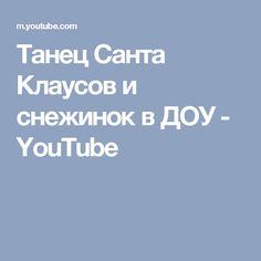 Танец Санта Клаусов  и снежинок в ДОУ - YouTube