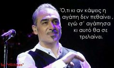 Να Wisdom Quotes, Qoutes, Like A Sir, Amazing Songs, Quotes And Notes, Greek Quotes, You Youtube, Love Words, Just Love