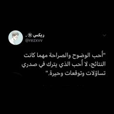 Circle Quotes, One Word Quotes, Funny Study Quotes, Funny Arabic Quotes, Love Quotes Photos, Love Smile Quotes, Mixed Feelings Quotes, Mood Quotes, Alive Quotes