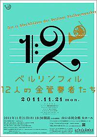 「ベルリンフィル 12人の金管奏者たち」ポスター