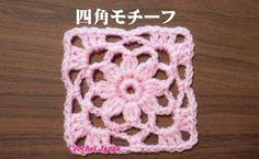 四角モチーフ 9 コースター【かぎ針編み】 How to Crochet Square Motif
