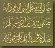 Sallal Laahu 'Alaiehi Wa Sallam