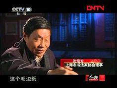 人物 《人物》 20120314 一代书法宗师 沈尹默 - YouTube