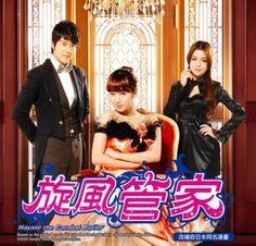 Download Drama Taiwan Hayate the Combat Butler Subtitle Indonesia,Download Drama Taiwan Hayate the Combat Butler Subtitle English Full Completes Episodes.