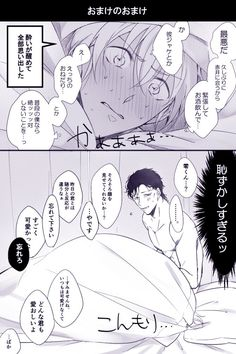 試されるあかい(赤安) Conan, Seme Uke, Amuro Tooru, Shizaya, Magic Kaito, Case Closed, Anime Art, Geek Stuff, Drawings