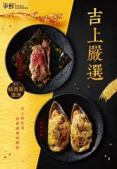 吉上嚴選‧美味登場 | 最新消息 | 爭鮮旗下品牌 Food Graphic Design, Food Menu Design, Food Poster Design, Restaurant Menu Design, Food Packaging Design, Design Design, Food Photography Styling, Food Styling, Food Promotion