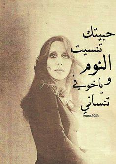 حابسني برات النوم وتاركني سهراني_essma2004