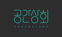 통아저씨 게임 링크 Types Of Lettering, Lettering Design, Text Design, Book Design, Korea Logo, Logo Branding, Branding Design, English Logo, Go Logo